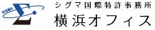 シグマ国際特許事務所横浜オフィス